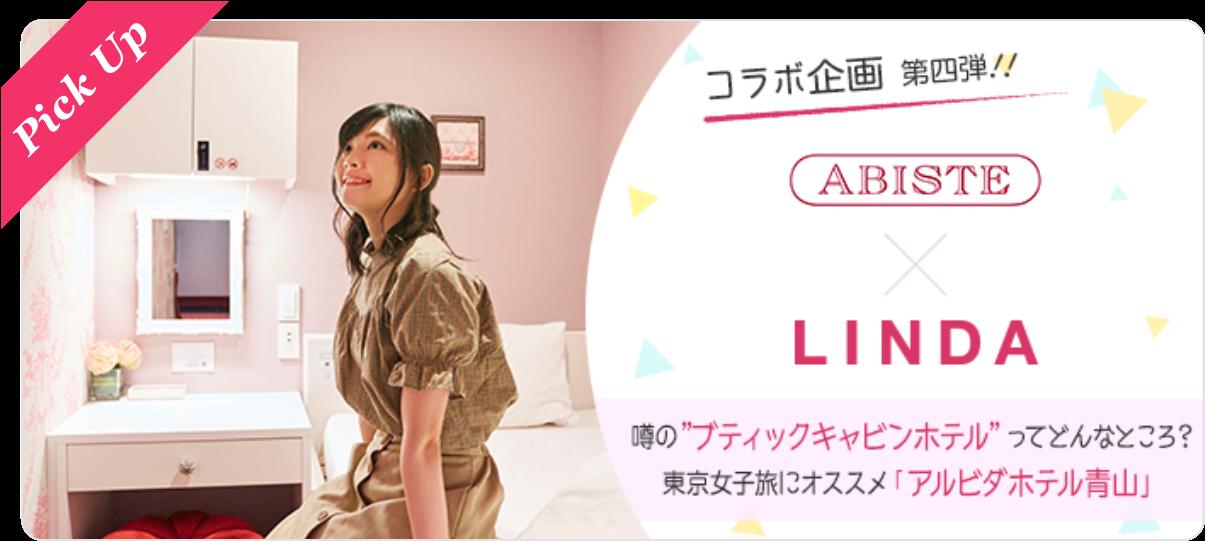 【 ABISTE×LINDA コラボ企画 】