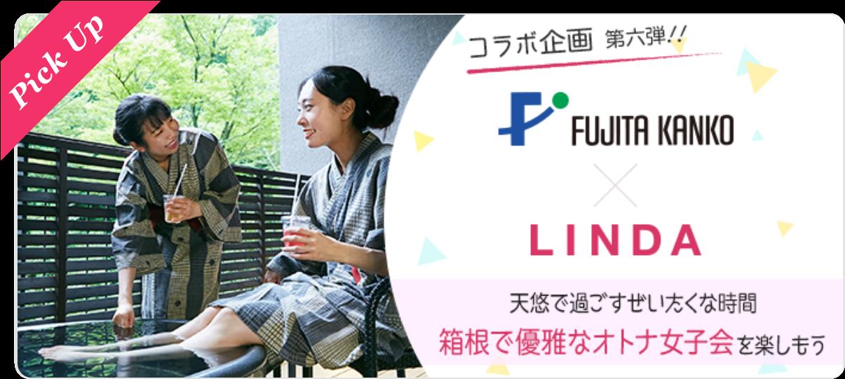 【 藤田観光×LINDA コラボ企画 】