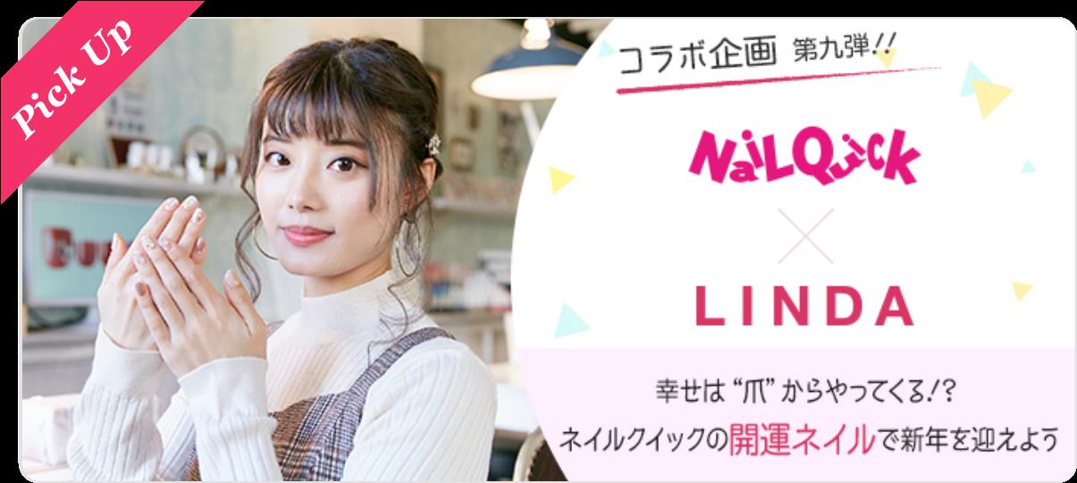 【 ネイルクイック × LINDA コラボ企画 】