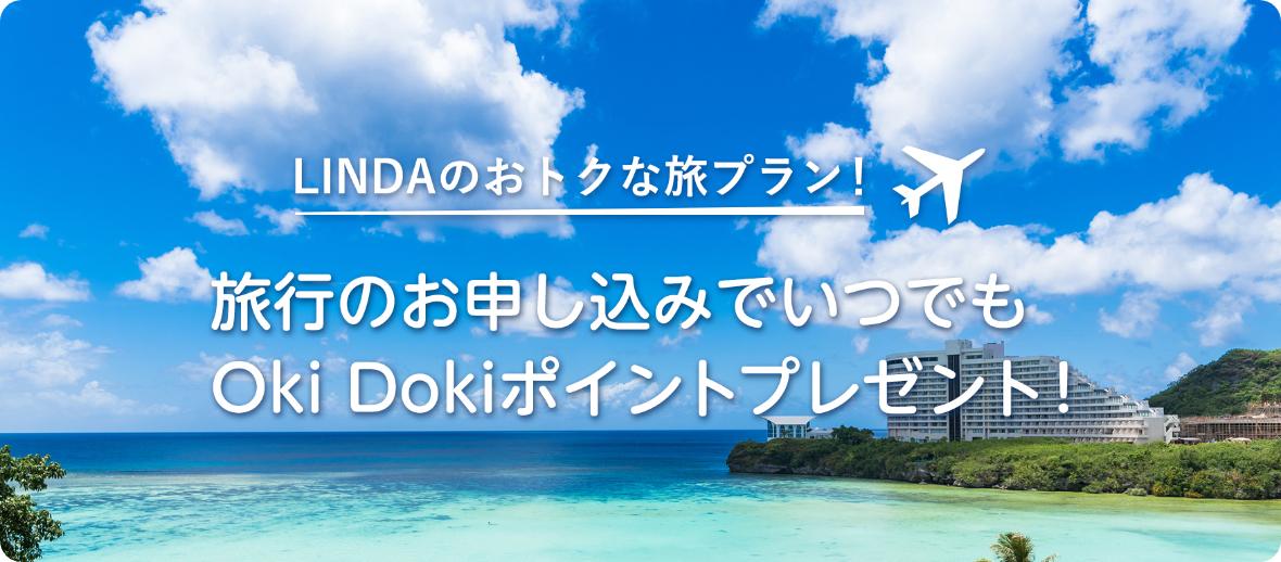 旅行のお申し込みでOki Dokiポイントが2倍たまる
